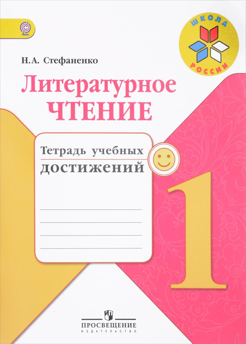 Литературное чтение. 1 класс. Тетрадь учебных достижений