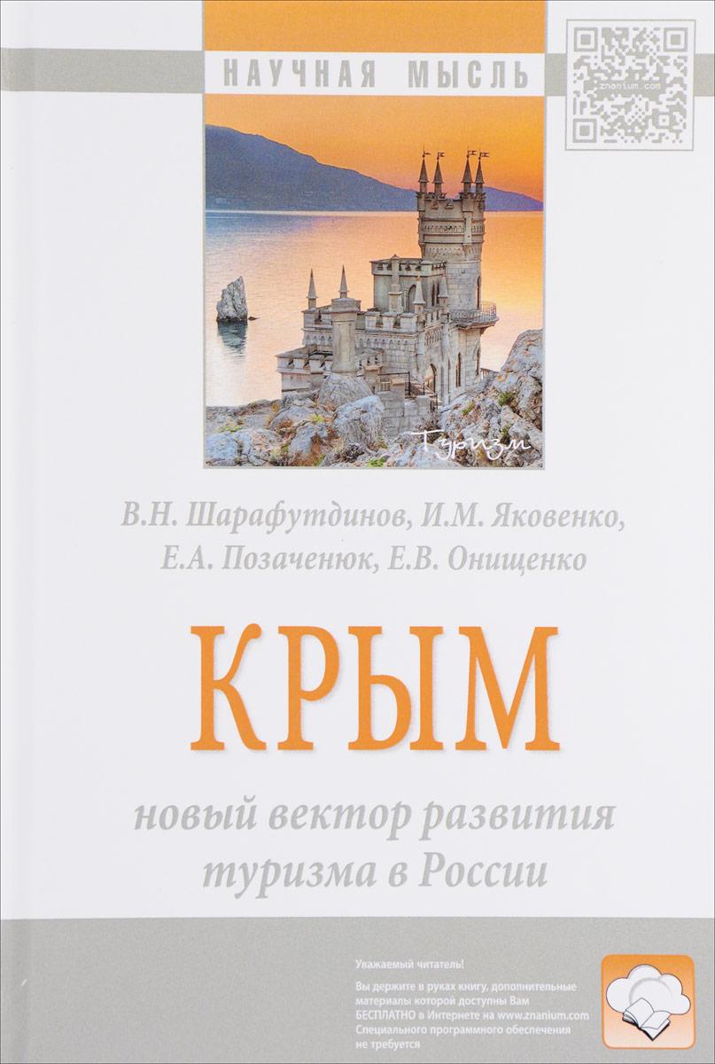 Крым. Новый вектор развития туризма в России