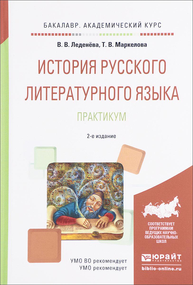 История русского литературного языка. Практикум. Учебное пособие