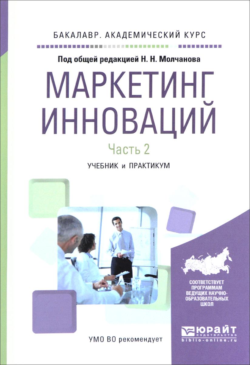 Маркетинг инноваций. Учебник и практикум. В 2 частях. Часть 2