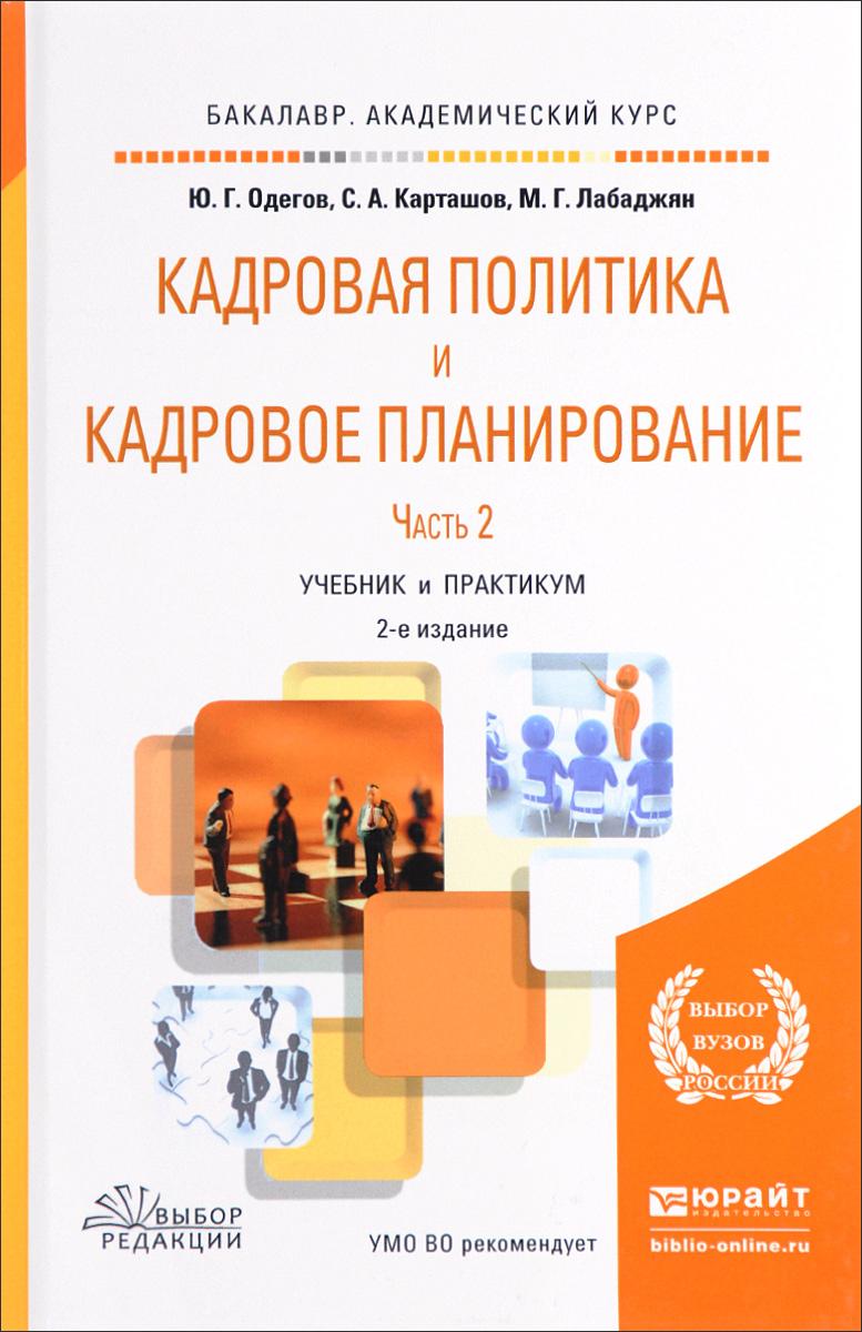 Кадровая политика и кадровое планирование. Учебник и практикум. В 2 частях. Часть 2