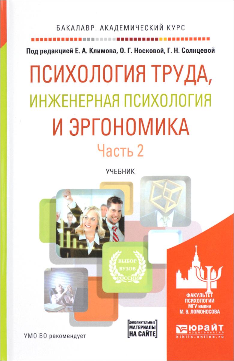 Психология труда, инженерная психология и эргономика. Учебник. В 2 частях. Часть 2