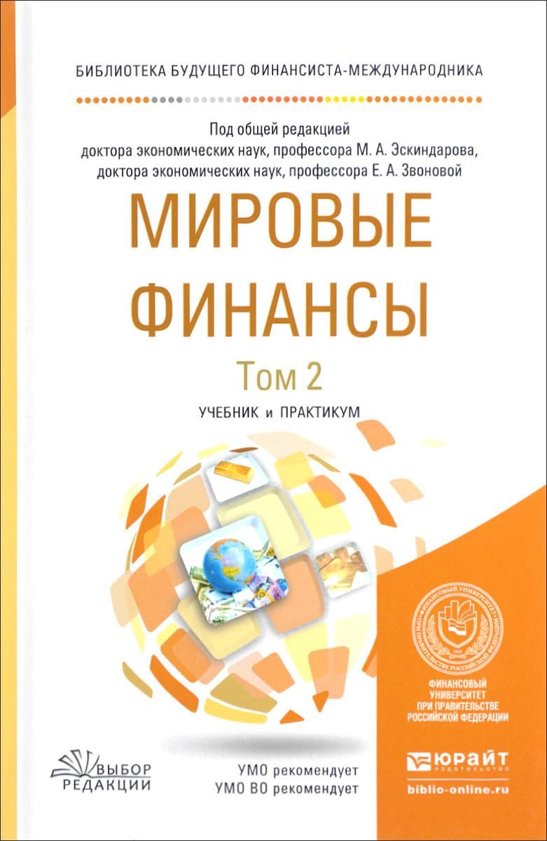 Мировые финансы. Учебник и практикум. В 2 томах. Том 2