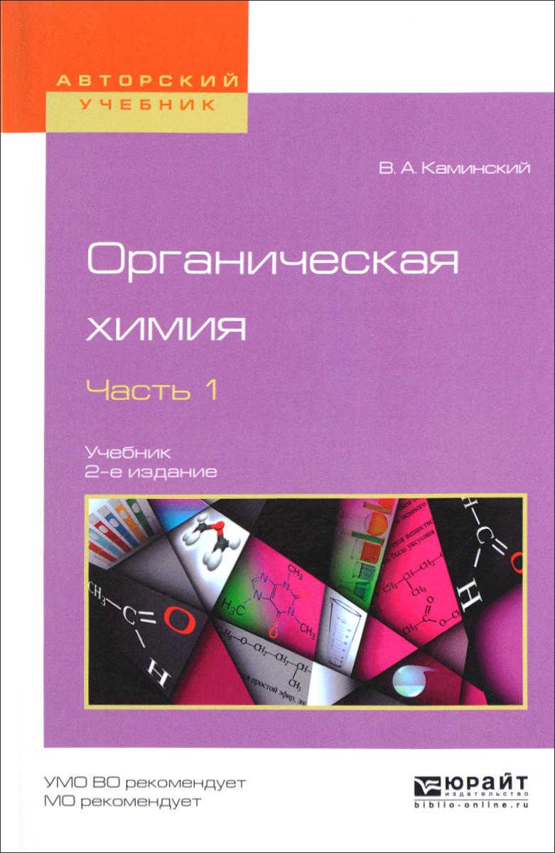 Органическая химия. Учебник. В 2 частях. Часть 1