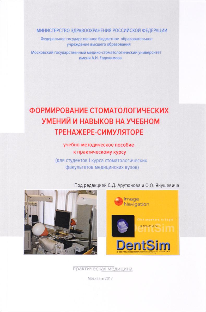 Формирование стоматологических умений и навыков на учебном тренажере-симуляторе