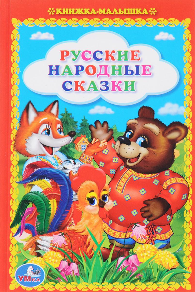 Русские народные сказки обучающие мультфильмы для детей где