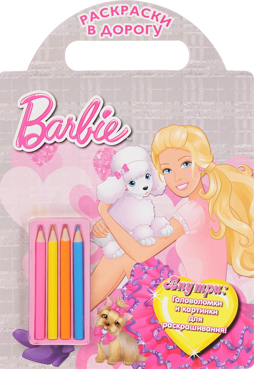 Barbie. Раскраски в дорогу (+ карандаши)