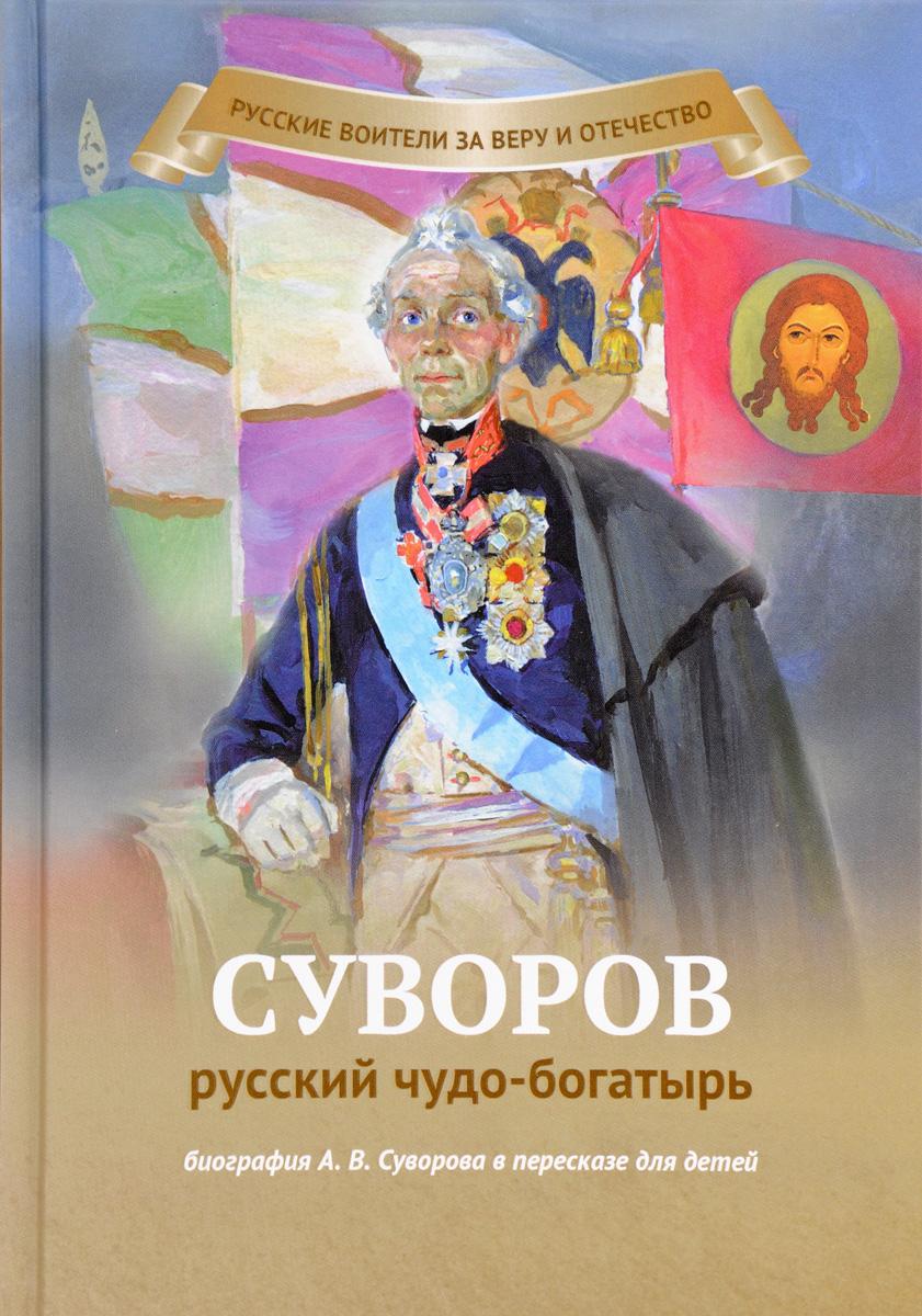 Суворов - русский чудо-богатырь