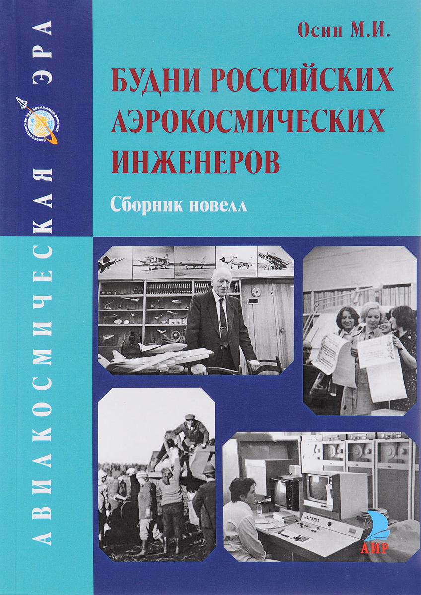 Будни российских аэрокосмических инженеров. Сборник новелл