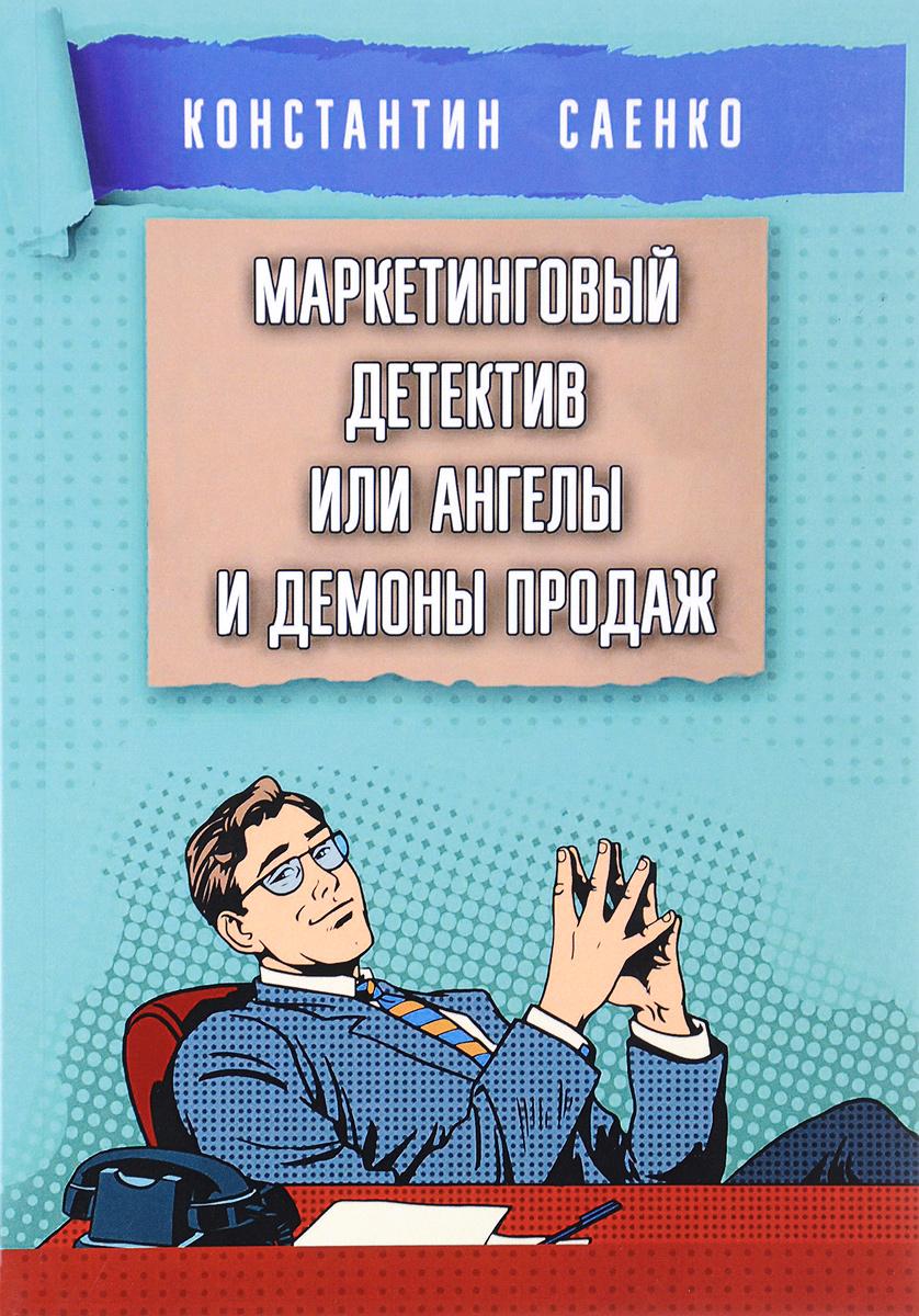 Маркетинговый детектив или ангелы и демоны продаж