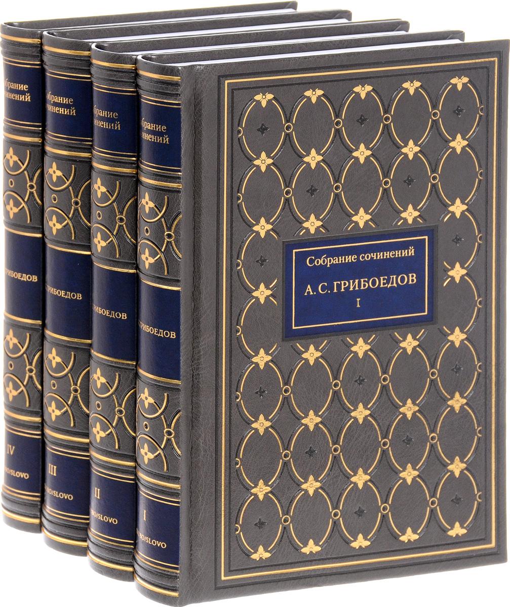 А. С. Грибоедов. Собрание сочинений в 4 томах (подарочное издание)