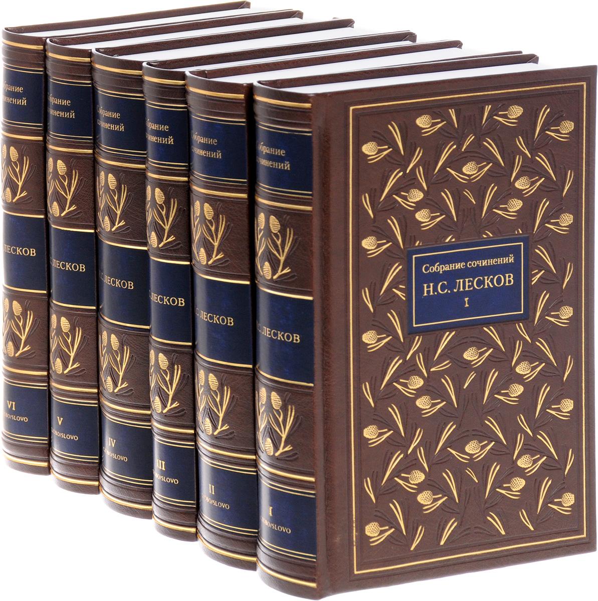 Н. С. Лесков. Собрание сочинений в 6 томах (подарочное издание)