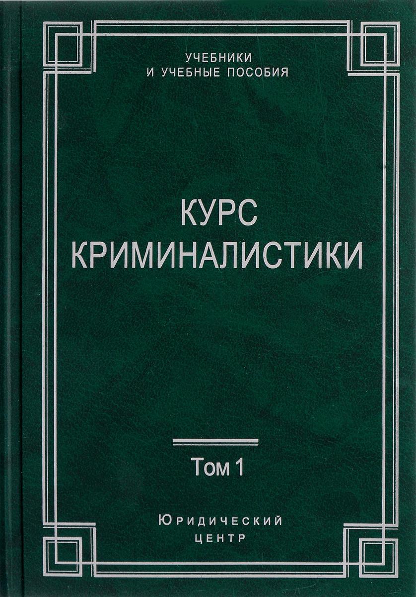Курс криминалистики. В 3 томах. Том 1. Общая теория криминалистики. Криминалистическая техника. Криминалистическая тактика