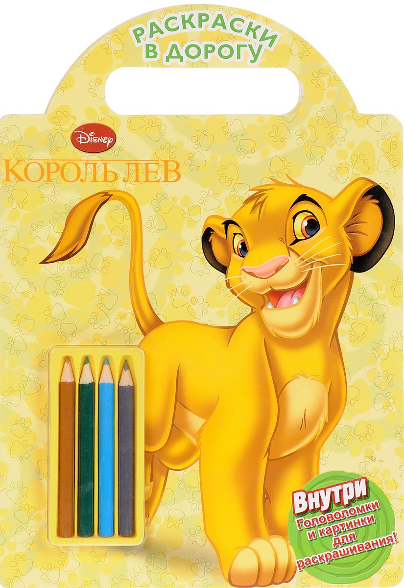 Король Лев. Раскраски в дорогу (+ карандаши)
