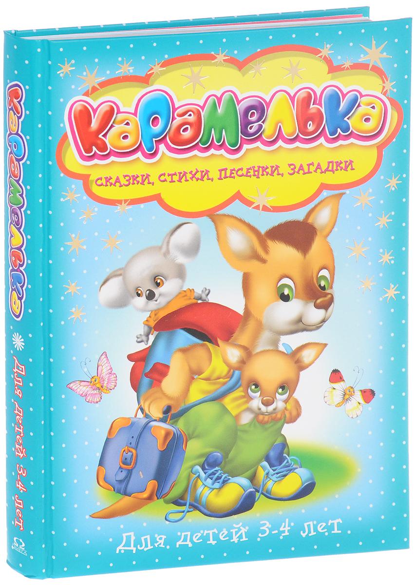 Карамелька. Для детей 3-4 лет. Сказки, стихи, песенки, загадки