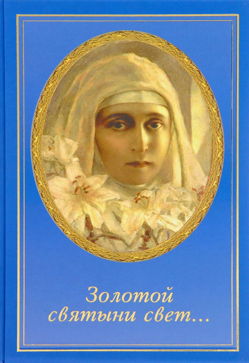 Золотой святыни свет… Воспоминания матушки Надежды - последней монахини Марфо-Мариинской обители милосердия