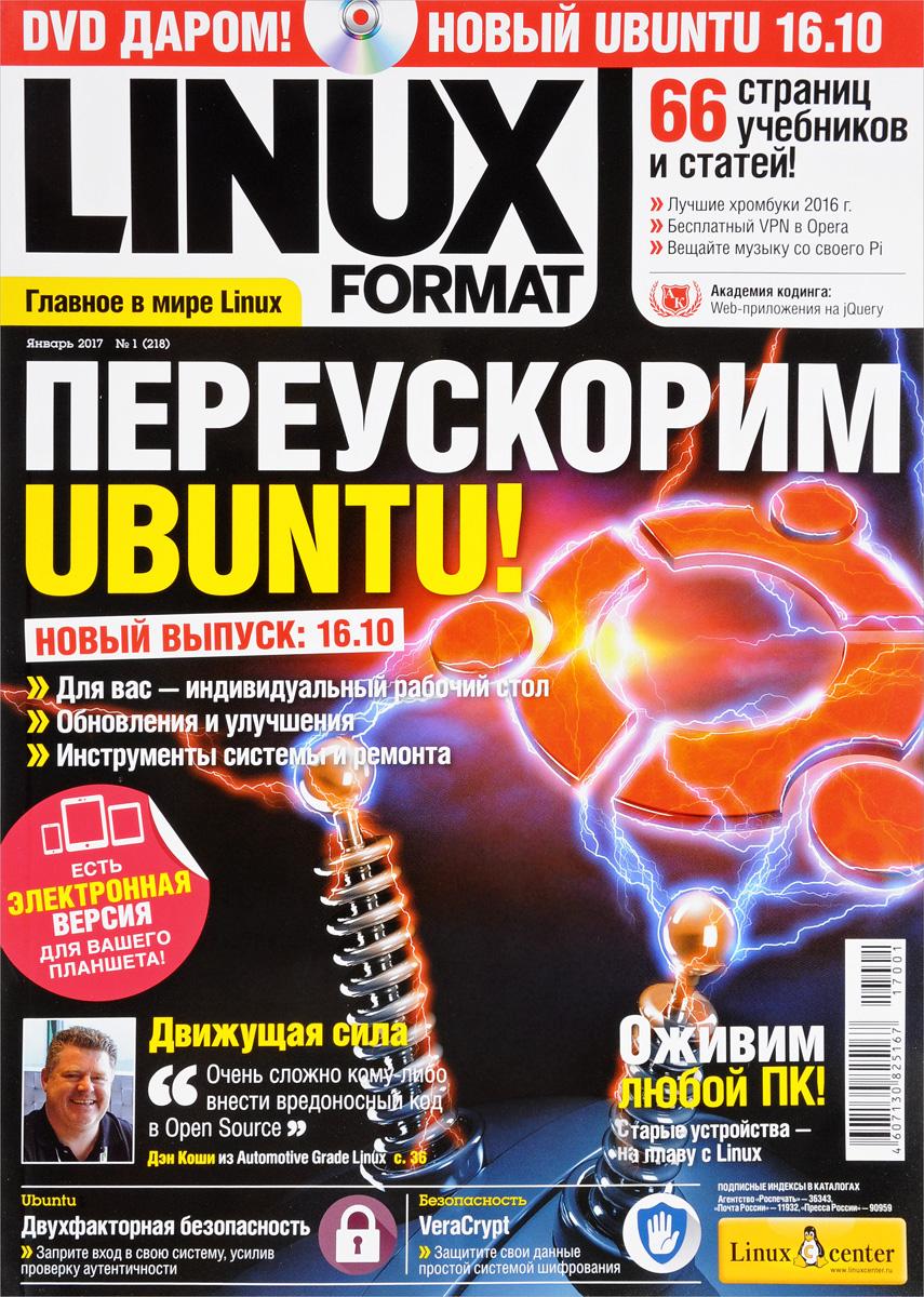 LINUX format №1 (218), январь 2017 (+ DVD)
