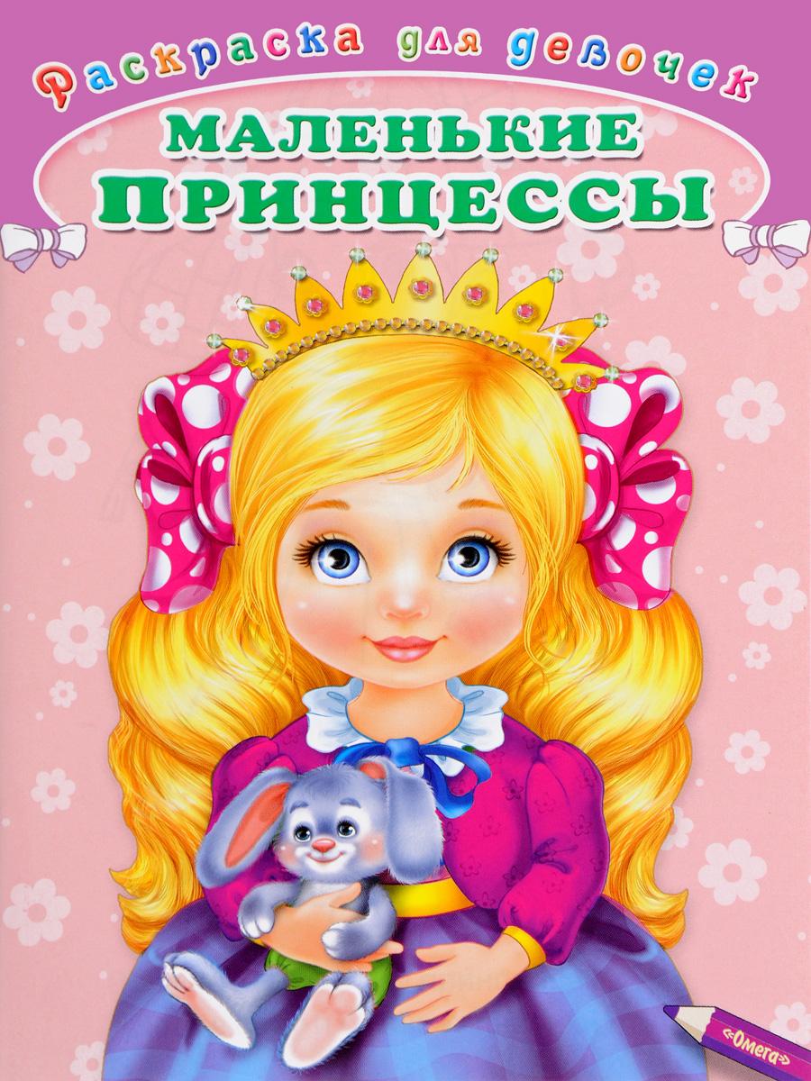 Маленькие принцессы. Раскраска для девочек