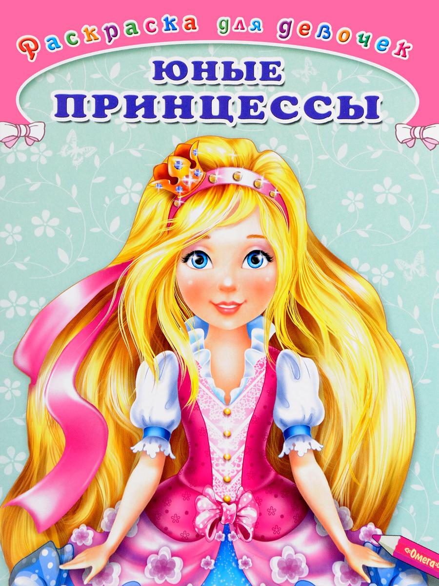 Юные принцессы. Раскраска для девочек