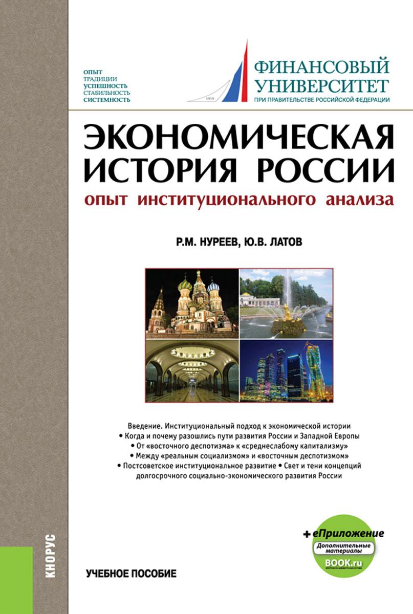 Экономическая история России. Опыт институционального анализа. Учебник