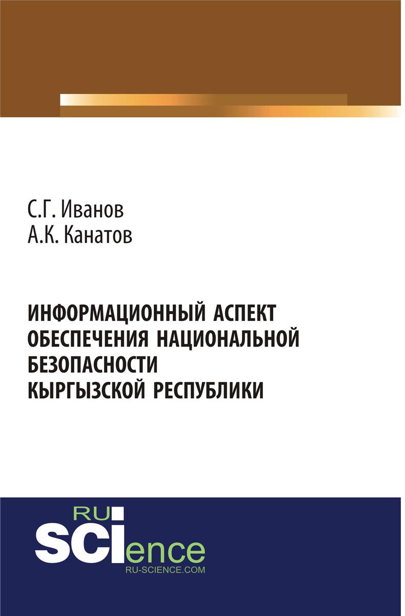 Информационный аспект обеспечения национальной безопасности Кыргызской республики