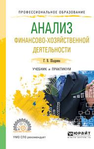 Анализ финансово-хозяйственной деятельности. Учебник и практикум