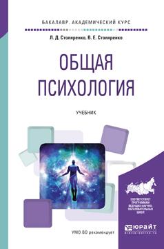 Общая психология. Учебник для академического бакалавриата