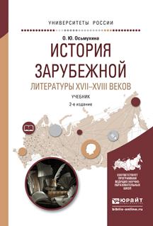 История зарубежной литературы XVII-XVIII веков. Учебник для академического бакалавриата