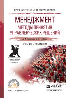 Менеджмент. Методы принятия управленческих решений. Учебник и практикум для СПО
