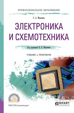 Электроника и схемотехника. Учебник и практикум для СПО