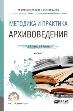Методика и практика архивоведения. Учебник для СПО