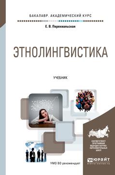 Этнолингвистика. Учебник для академического бакалавриата