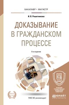 Доказывание в гражданском процессе. Учебно-практическое пособие для бакалавриата и магистратуры