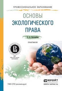 Основы экологического права. Практикум. Учебное пособие