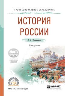 История России. Учебное пособие для СПО