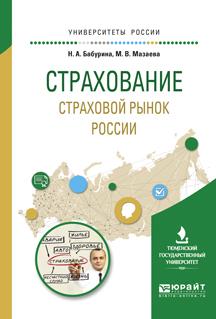 Страхование. Страховой рынок России. Учебное пособие