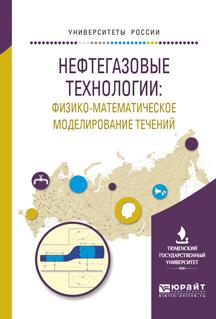 Нефтегазовые технологии. Физико-математическое моделирование течений. Учебное пособие
