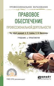 Правовое обеспечение профессиональной деятельности. Учебник и практикум для СПО