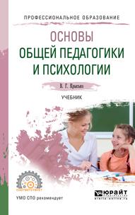 Основы общей педагогики и психологии. Учебник для СПО