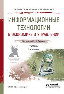 Информационные технологии в экономике и управлении. Учебник для СПО