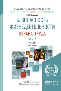 Безопасность жизнедеятельности. Охрана труда в 2 т. Том 2. Учебник для академического бакалавриата