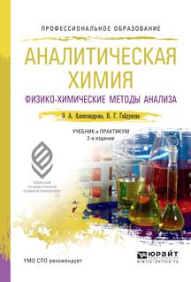 Аналитическая химия в 2 книгах. Книга 2. Физико-химические методы анализа. Учебник и практикум для СПО