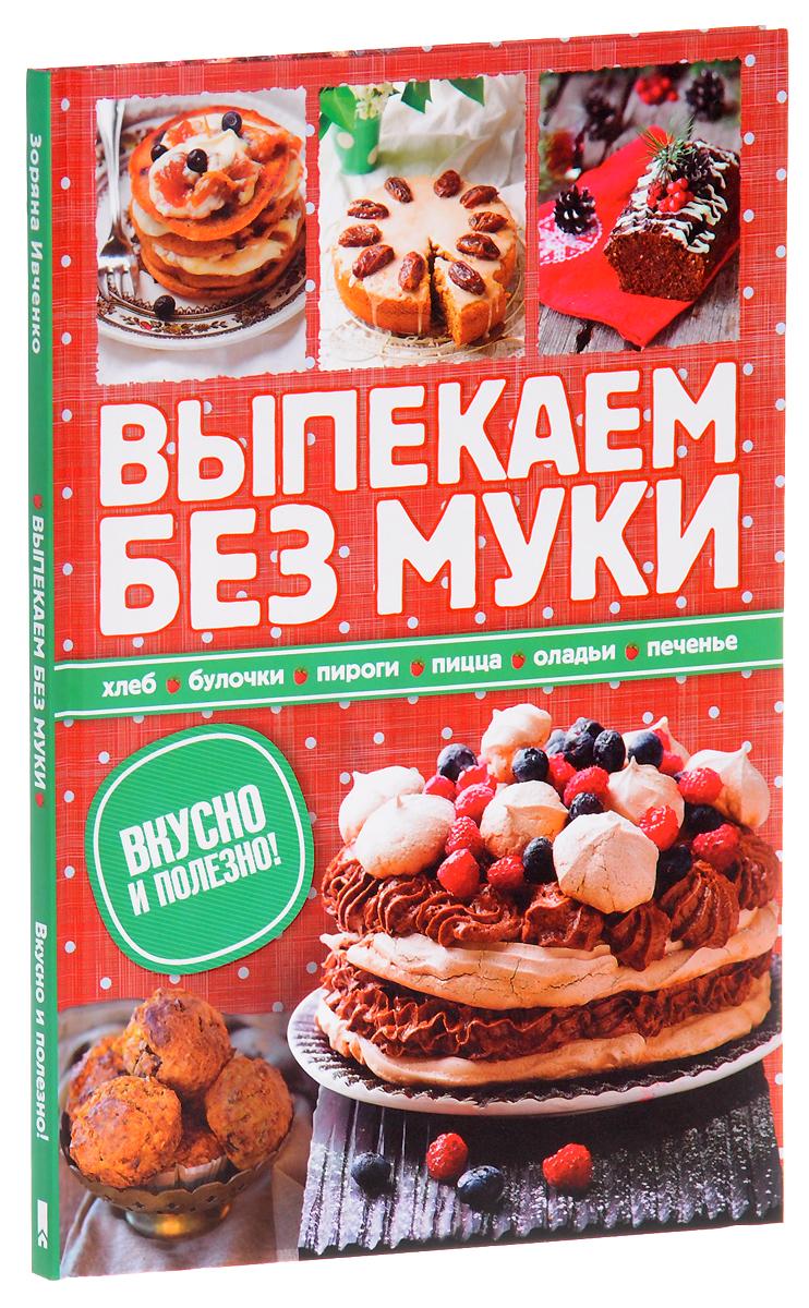 Выпекаем без муки. Хлеб, булочки, пироги, пицца, оладьи, печенье. Вкусно и полезно!