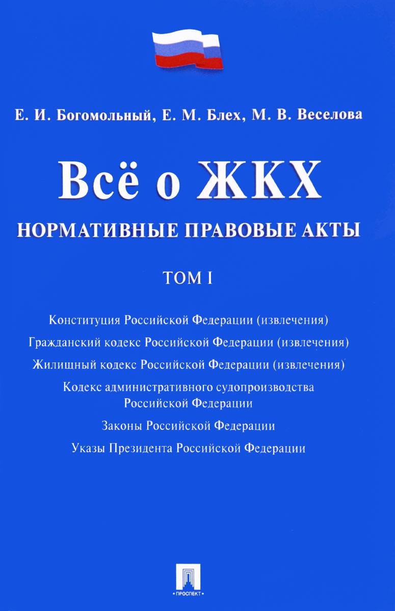 Все о ЖКХ. Нормативные правовые акты. В 2 томах. Том 1