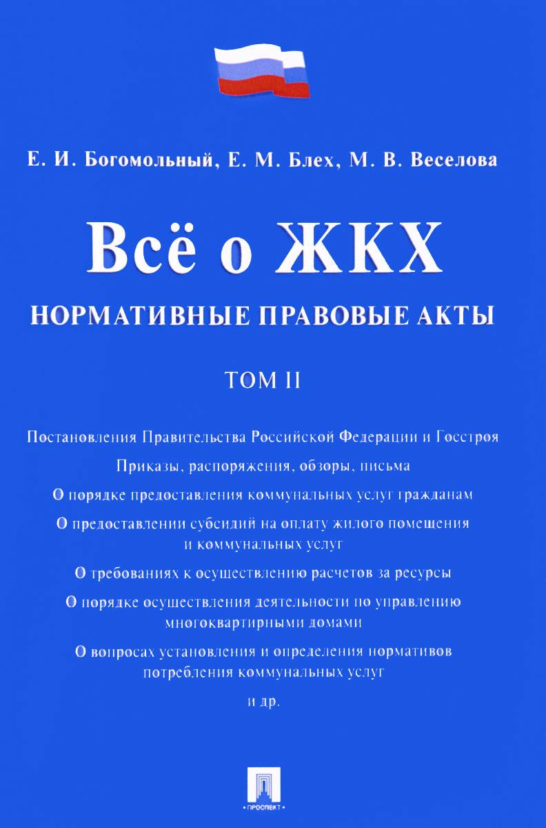 Все о ЖКХ. Нормативные правовые акты. В 2 томах. Том 2