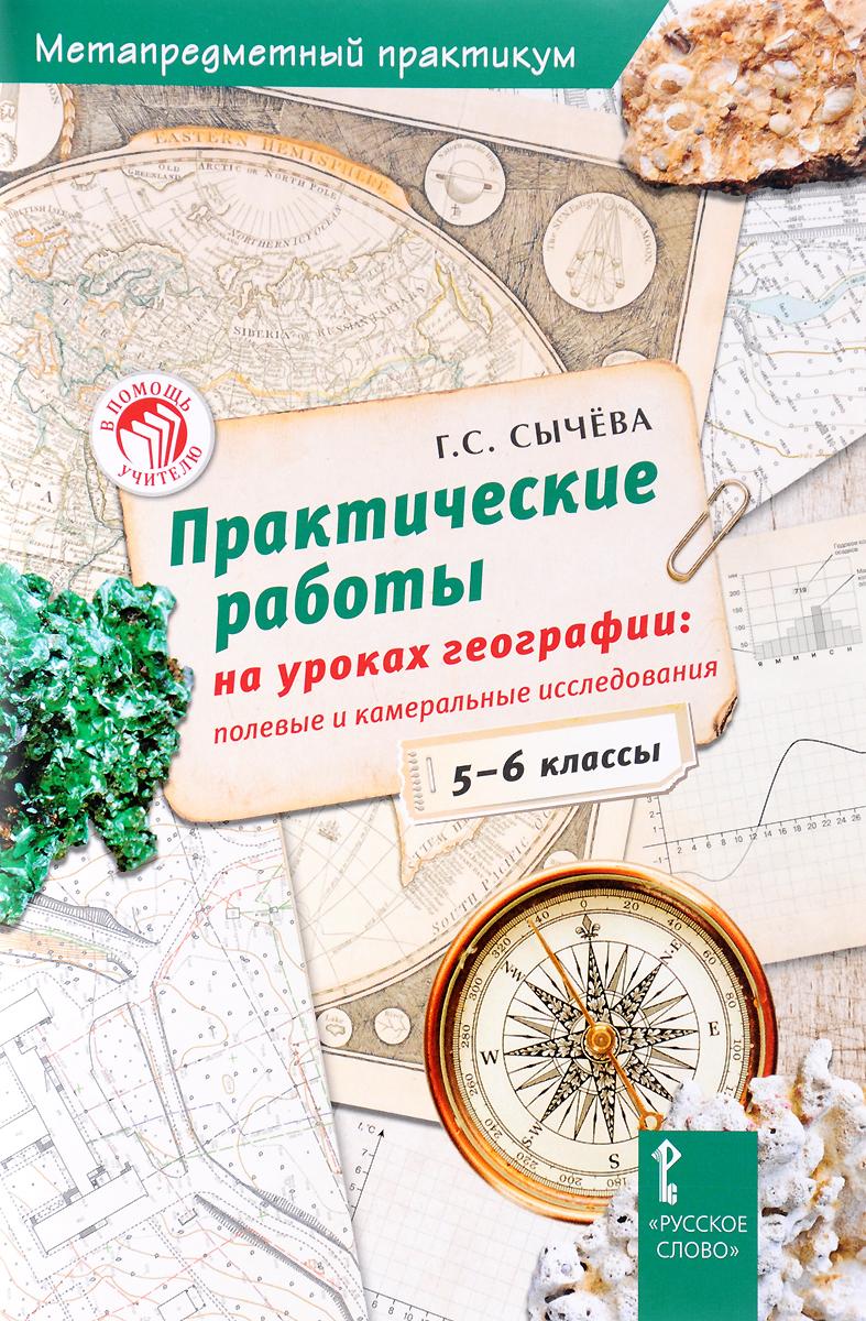 Практические работы на уроках географии. 5-6 классы. Полевые и камеральные исследования