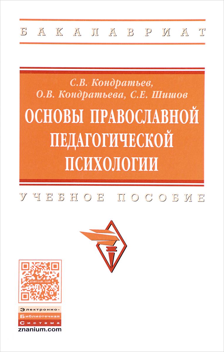 Основы православной педагогической психологии. Учебное пособие