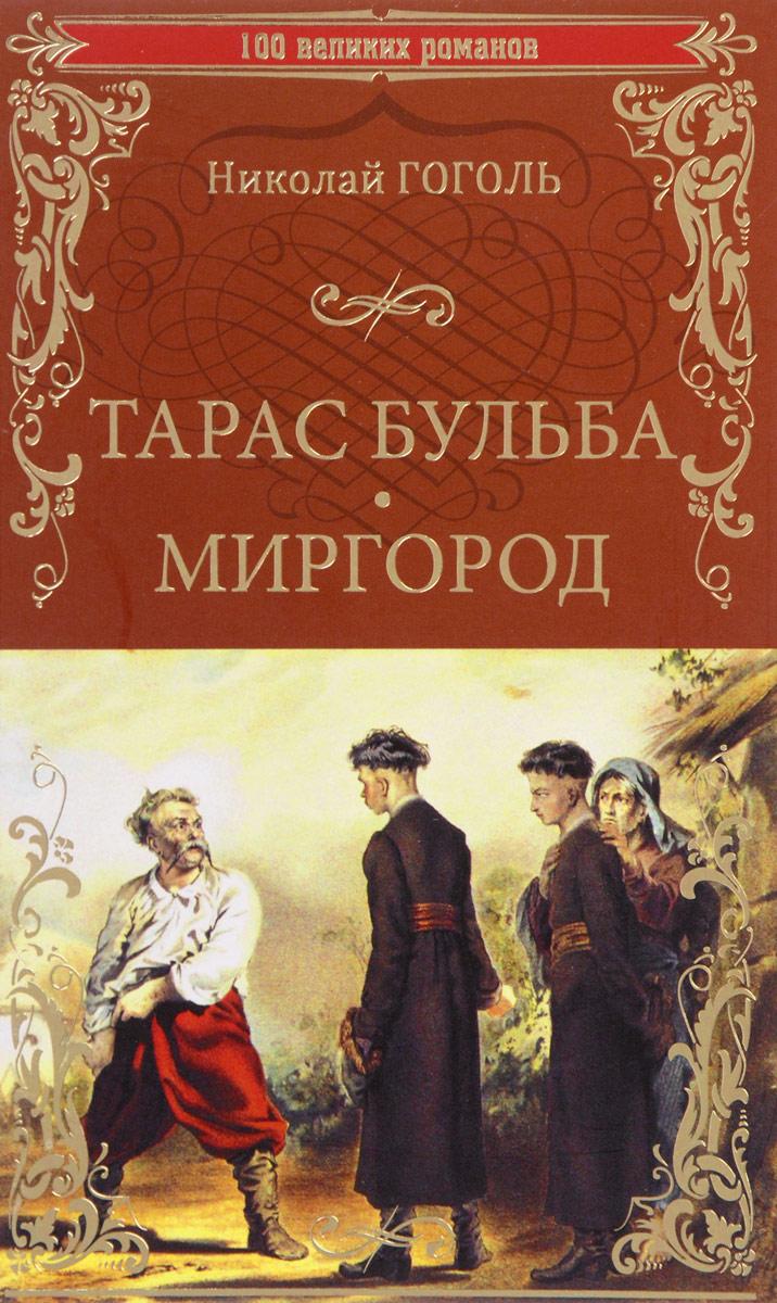 Николай Гоголь Тарас Бульба. Миргород николай копылов ради женщин
