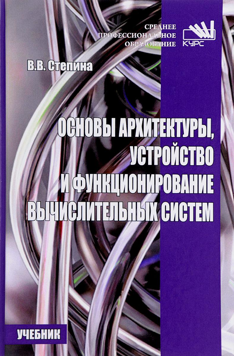 Основы архитектуры, устройство и функционирование вычислительных систем. Учебник