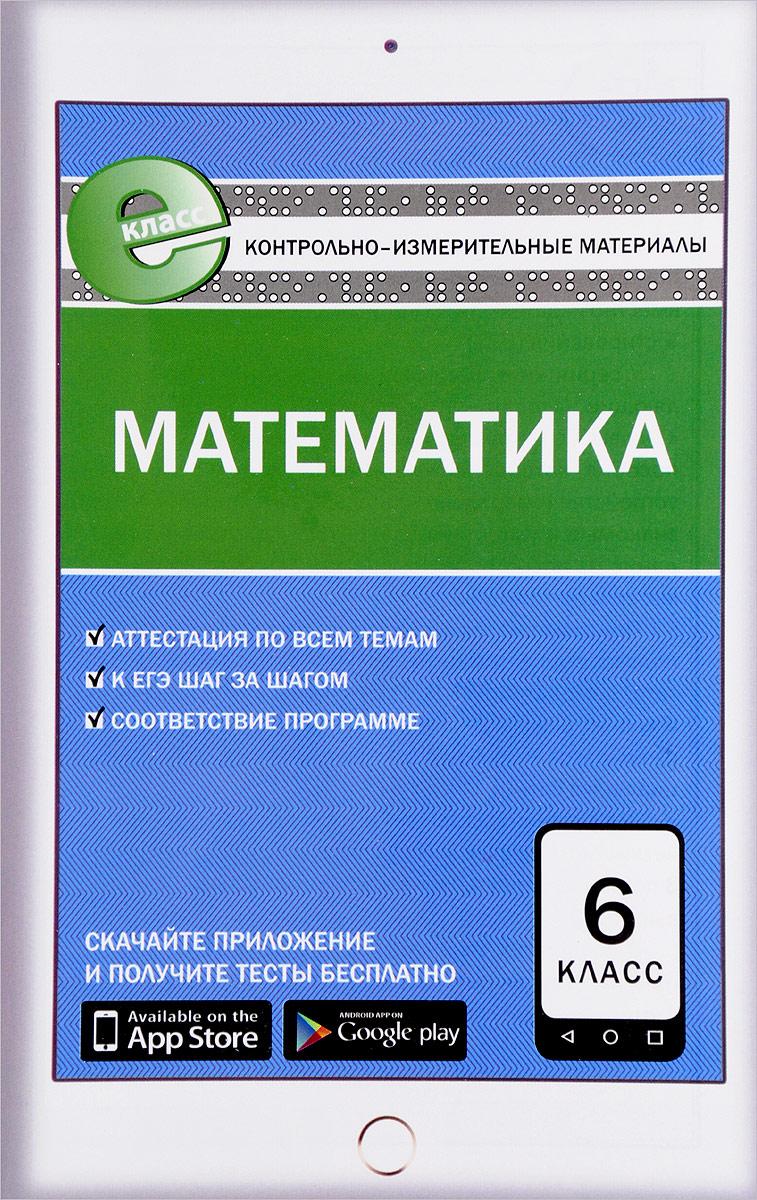9785408029655 - Математика. 6 класс. Контрольно-измерительные материалы - Книга